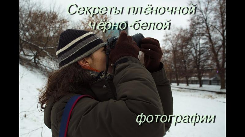 Секреты плёночной чёрно-белой фотографии №3