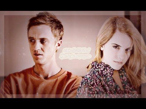 Draco and Hermione Harry || Я хочу её вернуть {1000 subs}