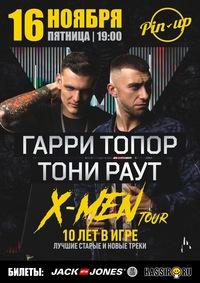 Билет на концерт тони раута и гарри топора афиша кино 7 небо новосибирск