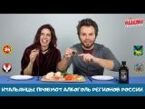 [Итальянцы by Kuzno Productions] Итальянцы пробуют алкоголь регионов России