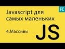 JavaScript для самых маленьких. 4. Массивы