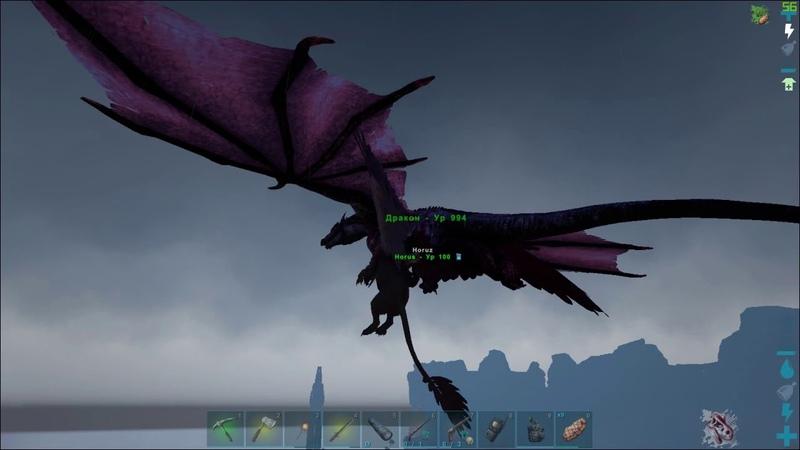 Выживание в ARK с модом Annunaki: Приручение дракона