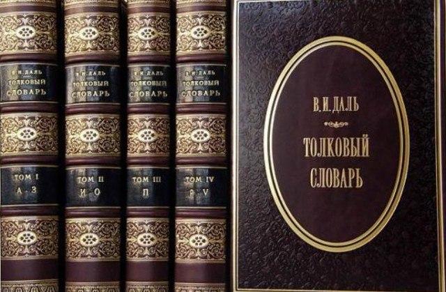 Как казаки Великий словарь Даля спасли O15LRGQc0NQ