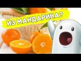 Как правильно чистить мандарины?