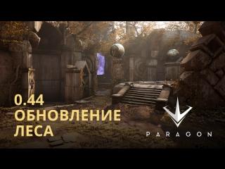 Paragon - Обновление 0.44