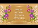 Pozdravleniya_s_Dnem_Rozhdeniya_Dochke_ot_Mami🌼💐