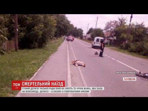 На Львівщині пяний депутат міськради збив на смерть жінку