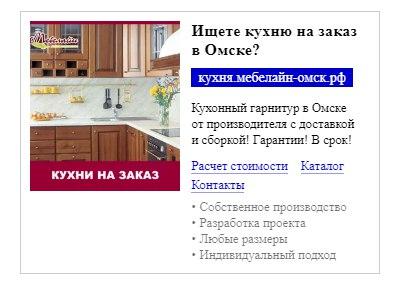 Кейс по настройке Яндекс.Директ (РСЯ) для дизайн-студии «Мебелайн»