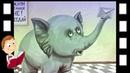 Слонёнок и письмо В. Лунин Для детей Озвученный диафильм