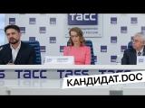 Кандидат.doc: Пресс-конференция Собчак в ТАСС [20/02/2018]