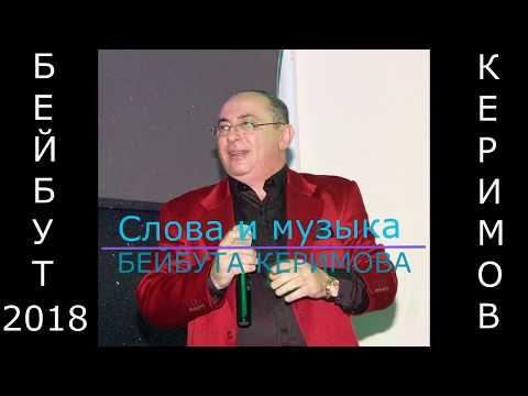 Слова и музыка.БЕЙБУТА КЕРИМОВА - КОММЕРСАНТЫ 2018