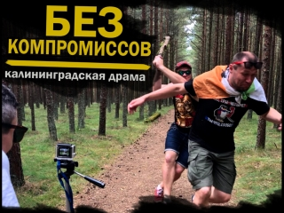 Без Компромиссов (калининградская драма)