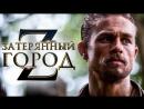 Фильм_Затерянный_город_Z_СБ_23-20