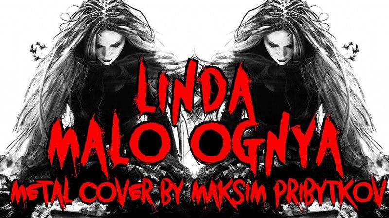 Linda - Мало Огня (Metal cover by Maksim Pribytkov)