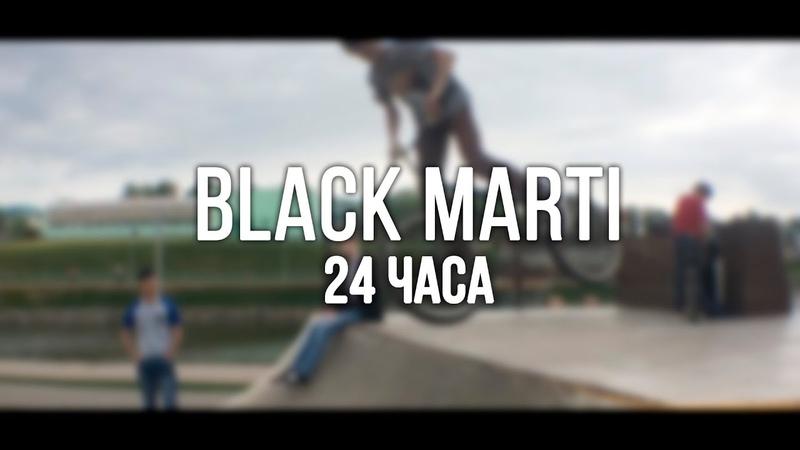 Black Marti - 24 часа (Official Video)