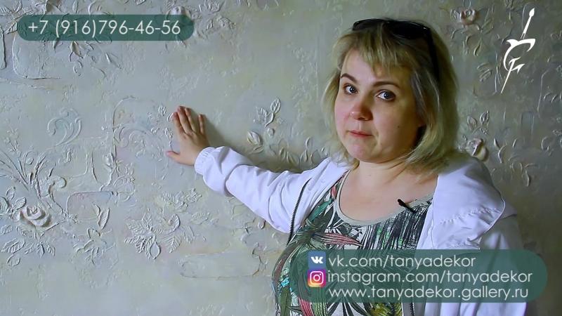 Оформление московской квартиры.Хроматический барельеф Хамелеон.