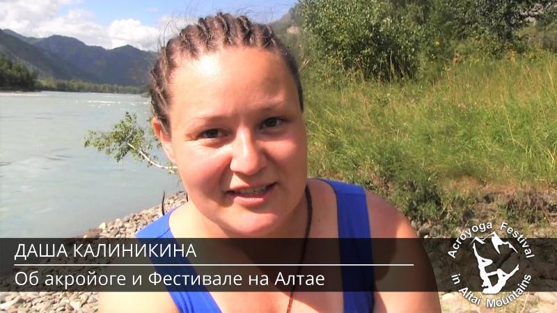 Даша Калиникина. Об акройоге и Алтайском фестивале.