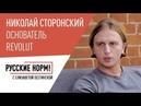 Как за 3 года заработать $1,5 млрд Секреты самого горячего русского стартапа