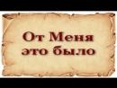 Преподобный Серафим Вырицкий «От Меня это было»