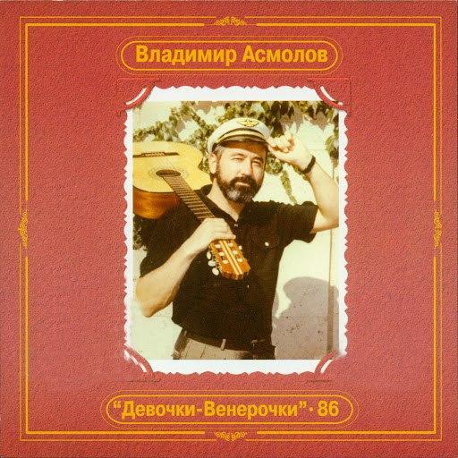 """Владимир Асмолов альбом """"Девочки - венерочки""""- 86"""