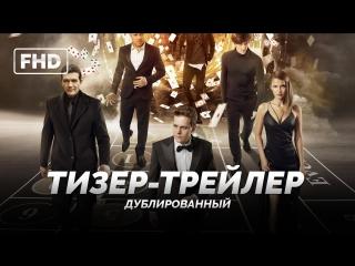 RUS | Тизер-трейлер: За гранью реальности, 2018