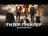 RUS | Тизер-трейлер: «За гранью реальности», 2018