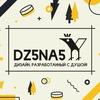 Студенческие работы по дизайну на заказ | dz5na5