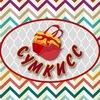 "Магазин ""Сумкисс"": сумки, шапки и аксессуары"