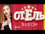 Отель Элеон 3 сезон 14 серия анонс