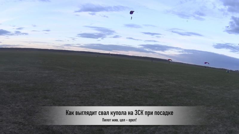 Свал на ЗСК при приземлении Аэроград 2018