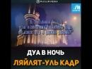 Ислам Орталығы Дуа ноч Кадыр