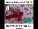 8 королевских элементов декора к Новому году
