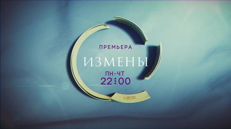 Измены на ТВ-3   пн-чт 22:00