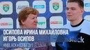 Осипова Ирина Михайлова Игорь Осипов InBlack СПбГЭУ