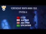 Чемпионат мира ФИФА-1958