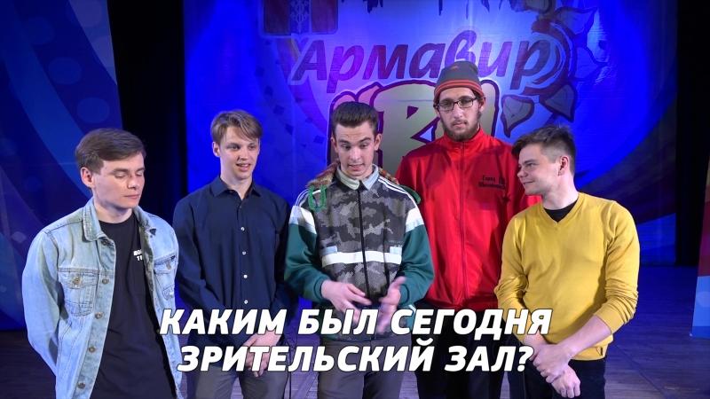 Интервью с победителями первого четвертьфинала командой «Стас Михайловск»!