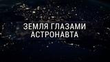 Крис Хэдфилд Земля глазами астронавта Veritasium (космонавт, монолог)