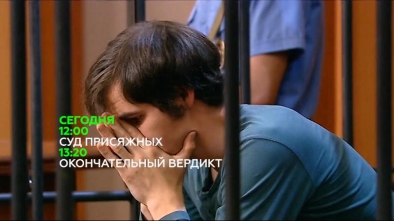 Анонс за 20.11.13 ПОСЛЕДНИЙ УИК-ЭНД