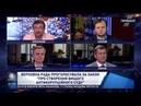 Програма Підсумки з Євгеном Кисельовим від 21 червня 2018 року