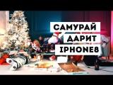 Конкурс! Самурай дарит IPhone 8
