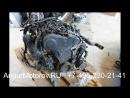 Купить Двигатель Audi Q5 2.0 CJCA Двигатель Ауди Ку 5 2.0 TDI CJC A Наличие без предоплаты