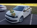 Volkswagen Polo Свадебный День Липецк ®