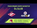 FIFA 18 x SPARTAK LIVE