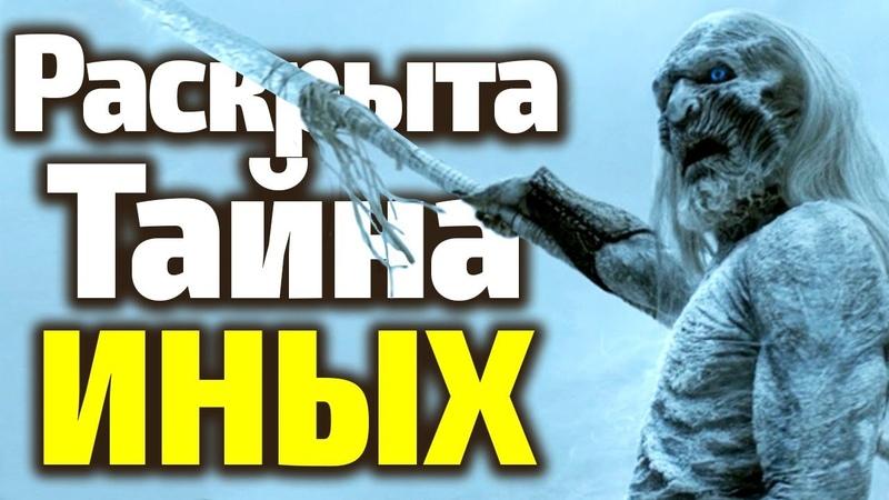 ТАЙНА ИНЫХ РАСКРЫТА ГЛАВНОЕ ПОТРЯСЕНИЕ 8 Сезона Игры ПрестоловТеория