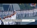 Парад в день ВМФ в Санкт-Петербурге