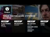 Конференция Microsoft на E3 2018 с комментариями Gmbox на русском языке