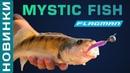 Виброхвост Flagman Mystic Fish обзор ароматной приманки Секрет ловли щуки и судака Subtitles