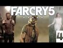 ЕЖЪ и сектанто  4  Far Cry 5
