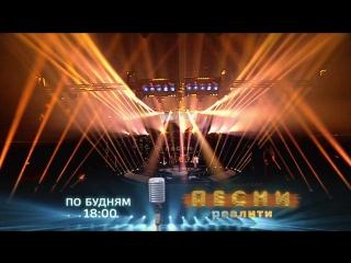ПЕСНИ. РЕАЛИТИ - С 16 апреля на ТНТ