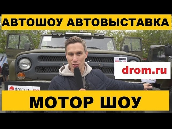 Урал Мотор Шоу drom.ru [2018]